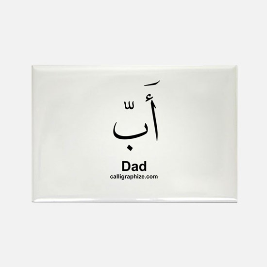 Arabic Calligraphy Rectangle Magnet (10 pack)