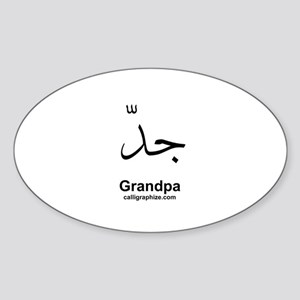 Arabic Calligraphy Oval Sticker