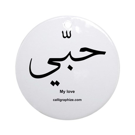 List of Synonyms and Antonyms of the Word: love arabic calligraphy