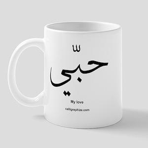 My love Arabic Calligraphy Mug