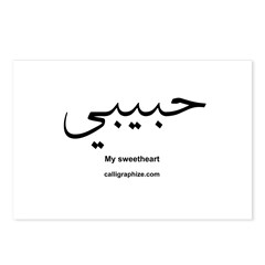 My sweetheart Arabic Calligraphy Postcards (Packag