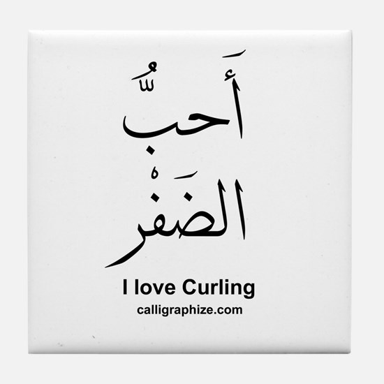 Curling Olympics Arabic Calligraphy Tile Coaster