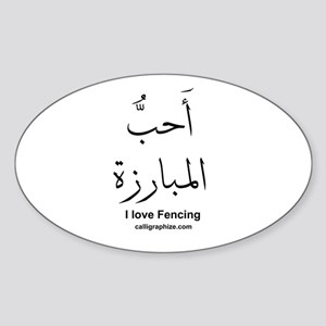 Fencing Olympics Arabic Calligraphy Oval Sticker