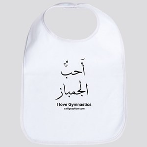 Gymnastics Arabic Calligraphy Bib
