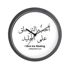 Ice Skating Arabic Calligraphy Wall Clock