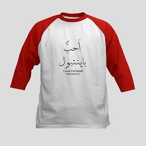 Paintball Arabic Calligraphy Kids Baseball Jersey
