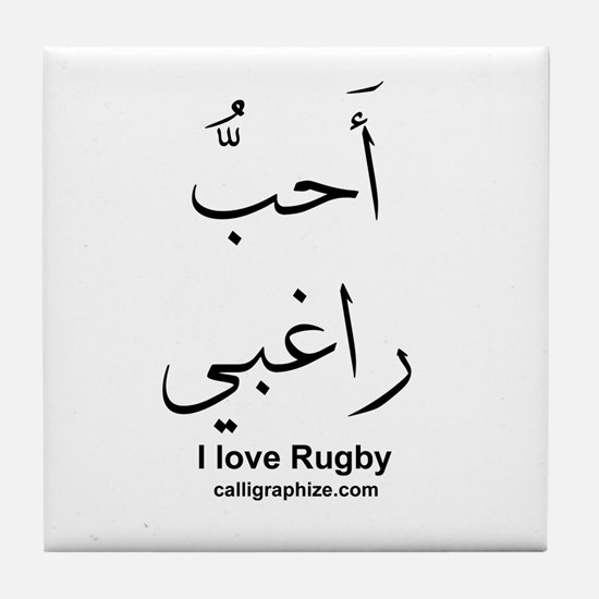 Rugby Olympics Arabic Calligraphy Tile Coaster