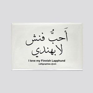Finnish Lapphund Dog Arabic Rectangle Magnet