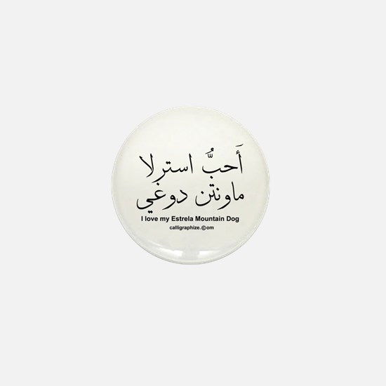 Estrela Mountain Dog Arabic Mini Button