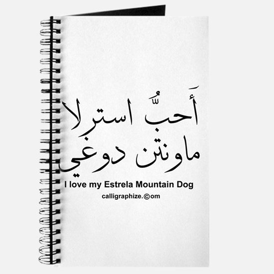 Estrela Mountain Dog Arabic Journal
