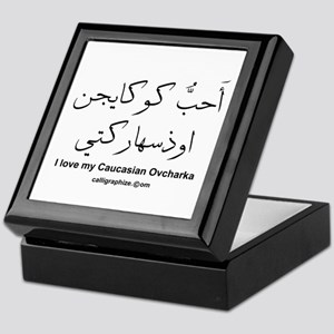 Caucasian Ovcharka Dog Arabic Keepsake Box