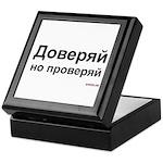 Trust but Verify Keepsake Box