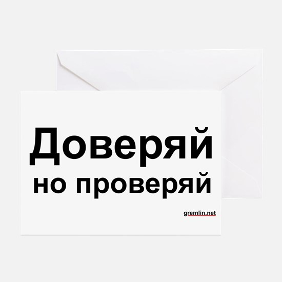 Trust but Verify Greeting Cards (Pk of 10)