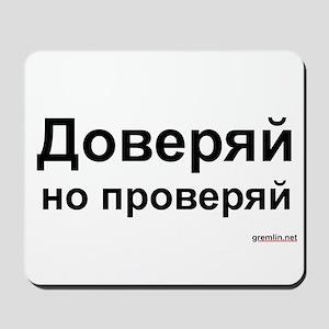 Trust but Verify Mousepad