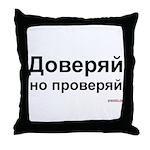 Trust but Verify Throw Pillow