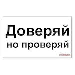 Trust but Verify Rectangle Sticker