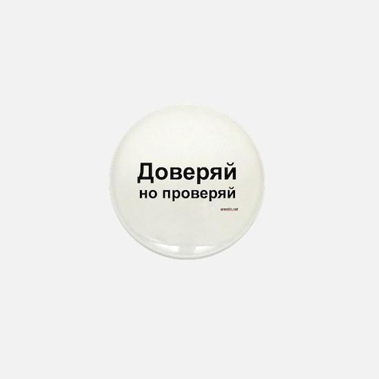 Trust but Verify Mini Button