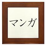 Katakana Manga Framed Tile