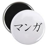 Katakana Manga Magnet