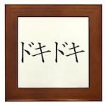 Katakana Dokidoki Framed Tile