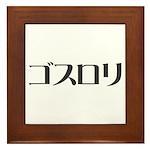 Katakana GothLoli Framed Tile