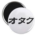 "Katakana Otaku 2.25"" Magnet (10 pack)"