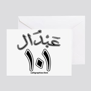 Abdul 101 Arabic Calligraphy Greeting Cards (Packa