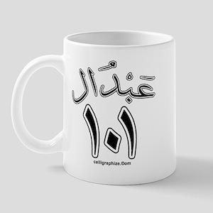 Abdul 101 Arabic Calligraphy Mug