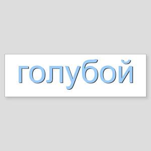 Russian Gay Pride Bumper Sticker