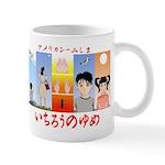 Ichiro no Yume Poster 3 Mugs