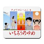 Ichiro no Yume Poster 3 Mousepad