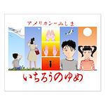 Ichiro no Yume Poster 3 Posters