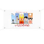 Ichiro no Yume Poster 3 Banner