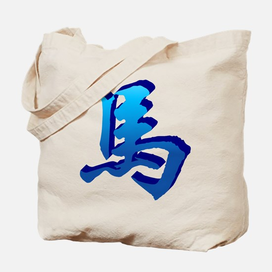Chinese Zodiac Sign of The Water Horse Tote Bag