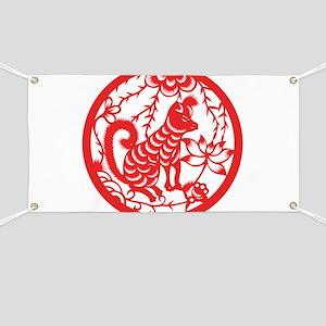 Zodiac, Year of the Dog Banner