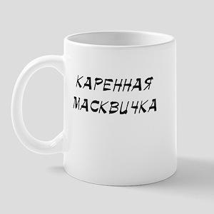 Karennaya maskvichka Mug