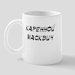 Karennoi maskvich Mug