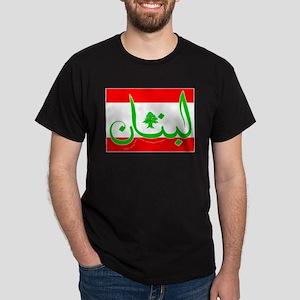 Lebanese flag Black T-Shirt with Lubnan in Arabic