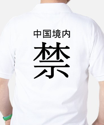 Proudly Banned in China Golf Shirt