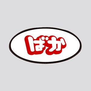 BAKA / Fool in Japanese Hiragana Script Patches