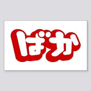BAKA / Fool in Japanese Hiragana Script Sticker (R