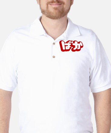 BAKA / Fool in Japanese Hiragana Script Golf Shirt
