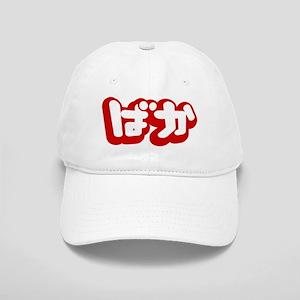 2301d956dba BAKA   Fool in Japanese Hiragana Script Cap