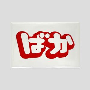 BAKA / Fool in Japanese Hiragana Script Magnets