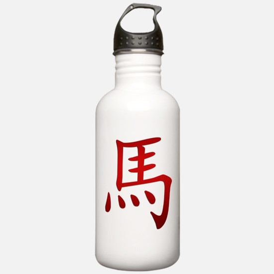 Chinese Zodiac Year of The Horse Water Bottle