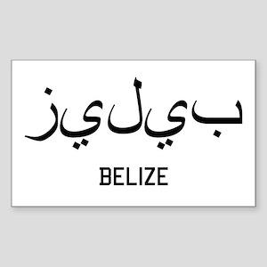 Belize in Arabic Rectangle Sticker