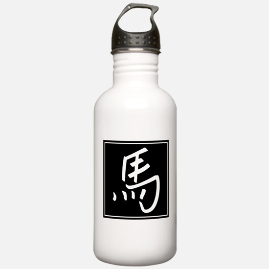 Chinese Zodiac Year Of The Horse Sign Water Bottle