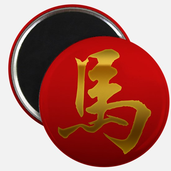 """Chinese Zodiac Horse Character 2.25"""" Magnet (10 pa"""