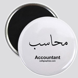 Accountant Arabic Calligraphy Magnet