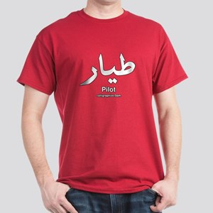 Pilot Arabic Calligraphy Dark T-Shirt